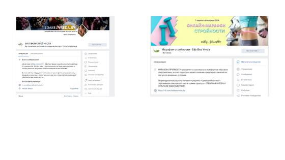 Создание и продвижение сообществ ВКонтакте